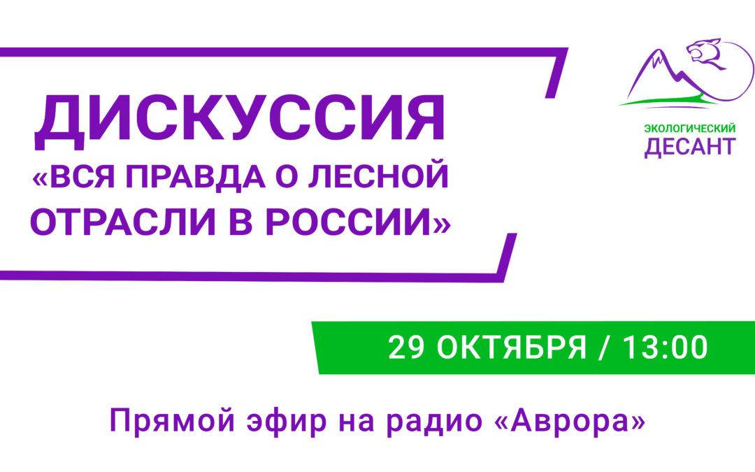 Вся правда о лесной отрасли в России