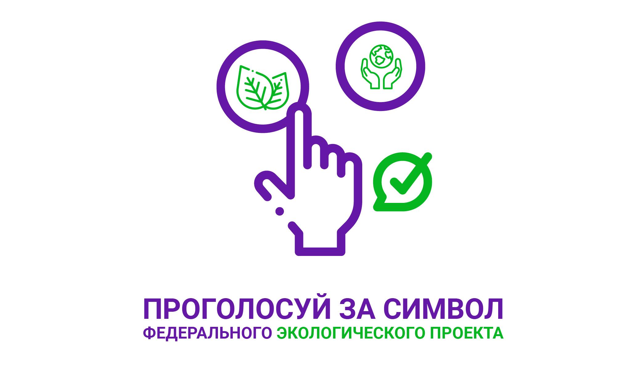 Проголосуй за символ