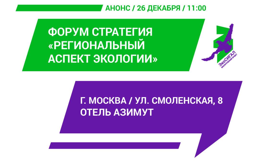 Форум Стратегия «Региональный аспект экологии»